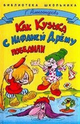 Как Кузька с Нафаней Дрёму победили