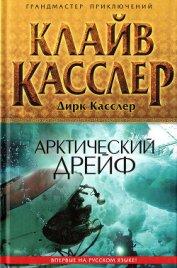 Арктический дрейф - Касслер Клайв