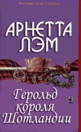 Герольд короля Шотландии - Лэм Арнетта