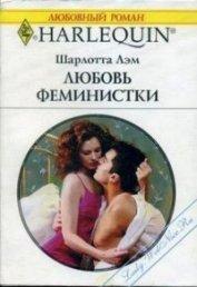 Любовь феминистки - Лэм Шарлотта