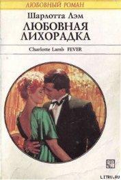 Любовная лихорадка - Лэм Шарлотта