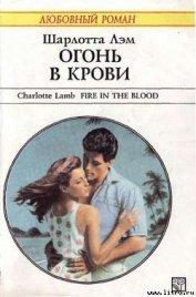 Огонь в крови - Лэм Шарлотта