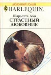 Страстный любовник - Лэм Шарлотта
