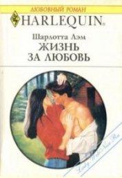 Жизнь за любовь - Лэм Шарлотта