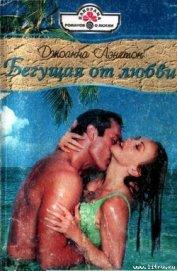 Бегущая от любви - Лэнгтон Джоанна