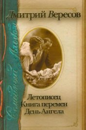 Летописец - Вересов Дмитрий