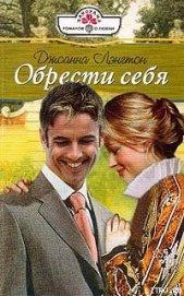 Обрести себя - Лэнгтон Джоанна