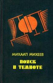 Сочинский вариант - Михеев Михаил Петрович