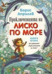 Морские приключения Лисенка - Априлов Борис