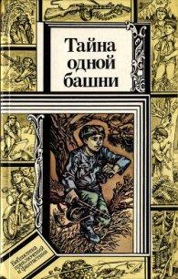 Тайна одной башни (сборник) - Зуб Валентин