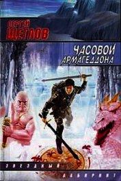 Часовой Армагеддона - Щеглов Сергей Игоревич