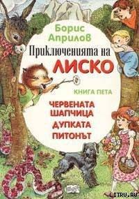 Приключения Лисенка в воздухе - Априлов Борис