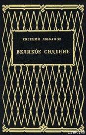 Великое сидение - Люфанов Евгений Дмитриевич