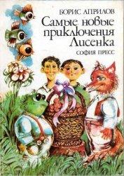 Самые новые приключения Лисенка - Априлов Борис