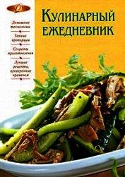 Кулинарный ежедневник