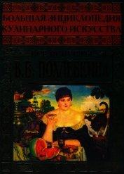 Большая энциклопедия кулинарного искусства. Все рецепты В.В. Похлёбкина