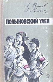 Полыновский улей - Власов Александр Ефимович