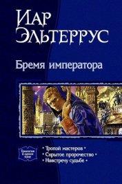 Бремя императора. Трилогия - Эльтеррус Иар