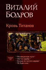 Кровь Титанов. (Тетралогия) - Бодров Виталий Витальевич