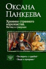 Хроники странного королевства. Взгляд в грядущее (Дилогия) - Панкеева Оксана Петровна