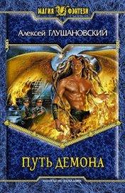 Путь демона. Тетралогия
