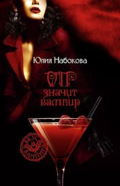 VIP значит вампир (Трилогия) - Набокова Юлия