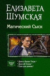 Магический Сыск (Трилогия)