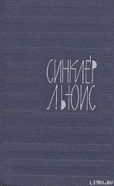 Юный Кнут Аксельброд - Льюис Синклер