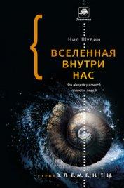 Вселенная внутри нас: что общего у камней, планет и людей - Шубин Нил