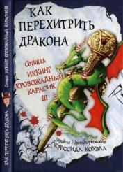 Как перехитрить дракона - Коуэлл Крессида