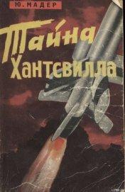 Книга Тайна Хантсвилла - Автор Мадер Юлиус