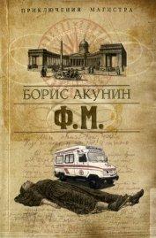 Ф. м. - Акунин Борис
