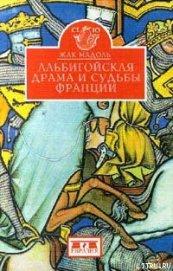 Книга Альбигойская драма и судьбы Франции - Автор Мадоль Жак
