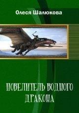 Повелитель водного дракона (СИ)