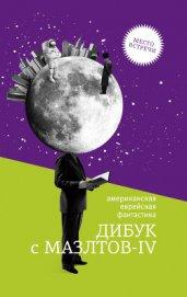 Дибук с Мазлтов-IV - Азимов Айзек