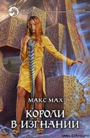Короли в изгнании - Мах Макс
