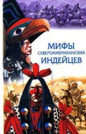 Книга Мифы североамериканских индейцев - Автор Автор неизвестен