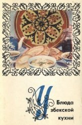 Книга Блюда узбекской кухни - Автор Махмудов Карим Махмудович