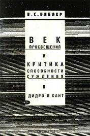 Век просвещения и критика способности суждения. Д. Дидро и И. Кант