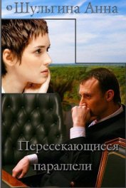 Пересекающиеся параллели (СИ) - Шульгина Анна