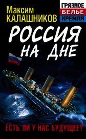 Россия на дне. Есть ли у нас будущее? - Калашников Максим