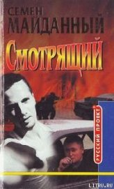 Блатной романс - Майданный Семен