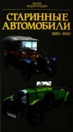 Старинные автомобили 1885-1940 Малая энциклопедия
