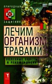 Книга Лечим организм травами. Полезные советы и рекомендации - Автор Николаева Юлия Николаевна