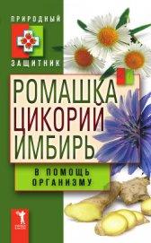 Книга Ромашка, цикорий, имбирь в помощь организму - Автор Николаева Юлия Николаевна