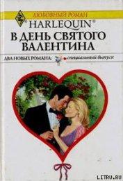 В День святого Валентина - Майклс Ли
