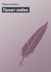 Приют любви - Майклс Тереза