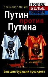 Путин против Путина. Бывший будущий президент - Дугин Александр Гельевич