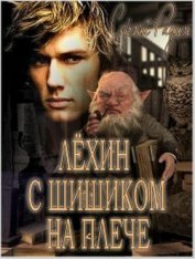 Лёхин с Шишиком на плече (СИ) - Радин Сергей