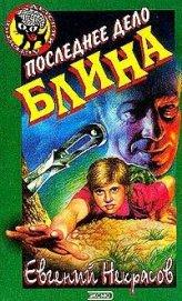 Последнее дело Блина - Некрасов Евгений Львович